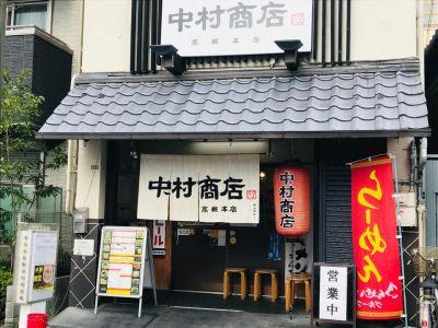 中村商店  高槻本店