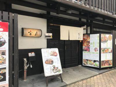 京ごはんとろばた焼き  京月  高槻店