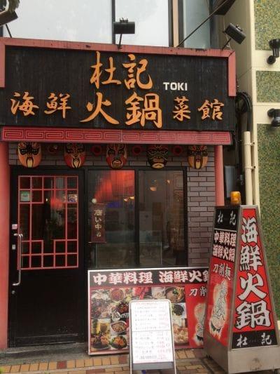 海鮮火鍋菜館