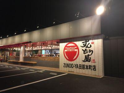 ずんどう屋 奈良田原本町店
