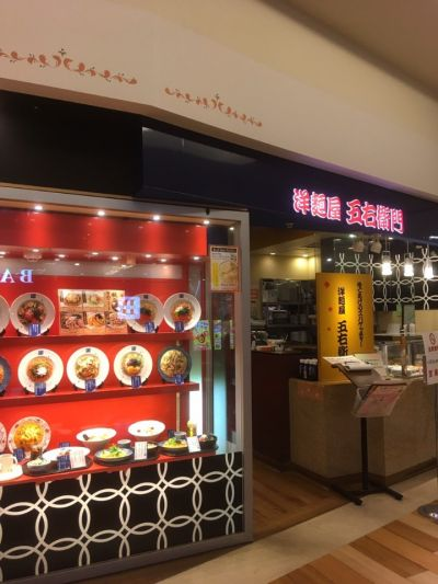 洋麺屋五右衛門 トレッサ横浜店