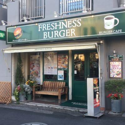 フレッシュネスバーガー 西早稲田店