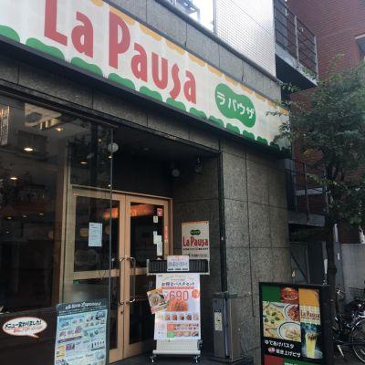 ラ・パウザ 高田馬場店