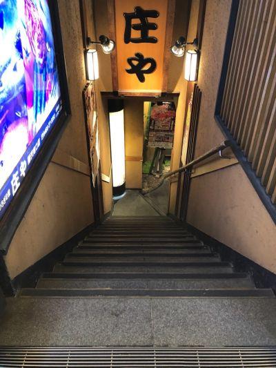 庄や 藤沢南口店