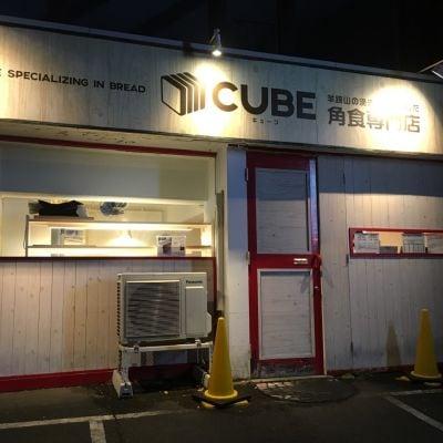 角食専門店 CUBE (キューブ)