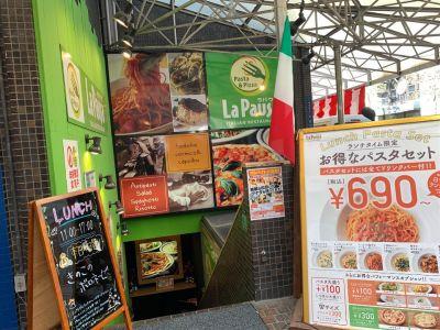 La Pausa 心斎橋店