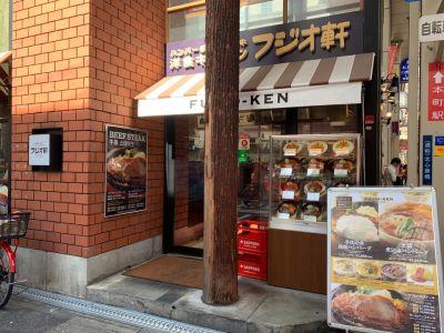 フジオ軒 心斎橋店