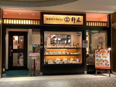 杵屋 六甲アイランド店