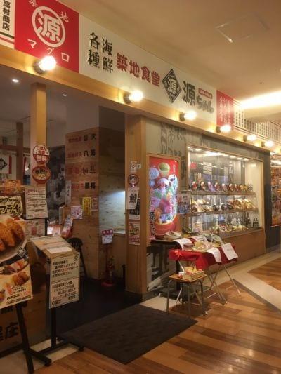 築地食堂源ちゃん トレッサ横浜店