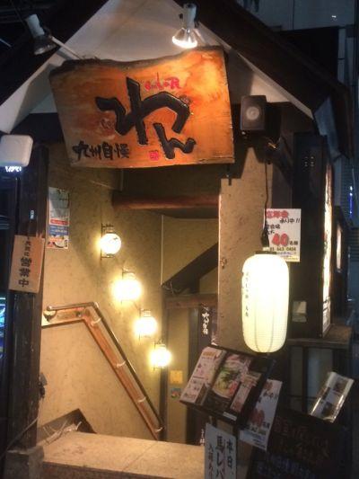 九州自慢くいもの屋 わん 関内店