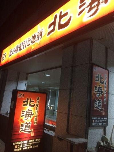 北の味紀行と地酒 北海道 関内店