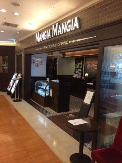 MANGIA MANGIA 横浜ランドマ-クタワ-店の口コミ