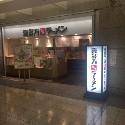 喜多方ラーメン 坂内 新宿パークタワー店