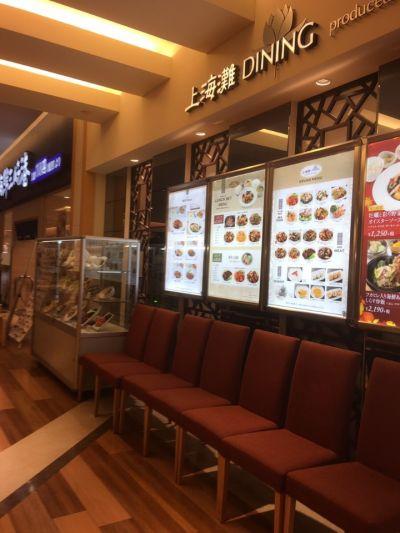 上海灘ダイニング トレッサ横浜店