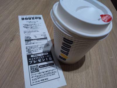 ドトールコーヒー 大名古屋ビルヂング店