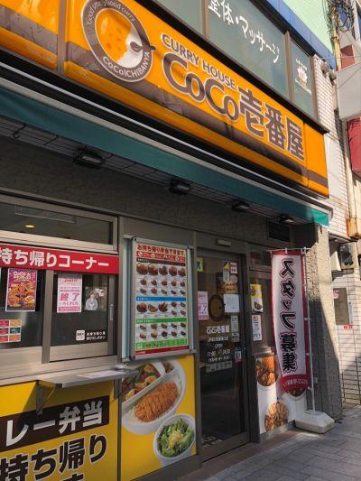 カレーハウスCoCo壱番屋 JR石川町駅南口店の口コミ