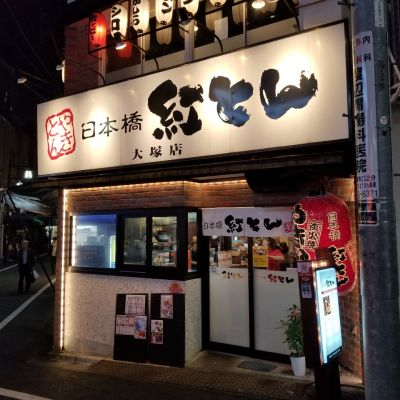日本橋 紅とん 大塚店