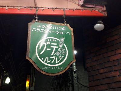 グーテ・ルブレ 入谷店 (GOUTER LE BLE)