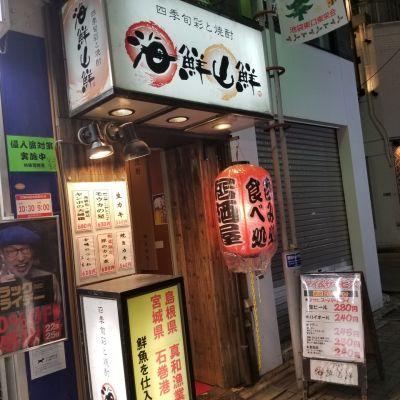 海鮮山鮮 池袋店