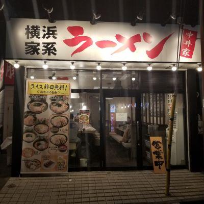 横浜家系ラーメン 中井家