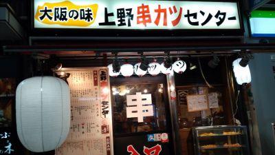 上野串カツセンター