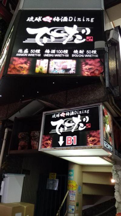 個室居酒屋てぃーだ 上野店