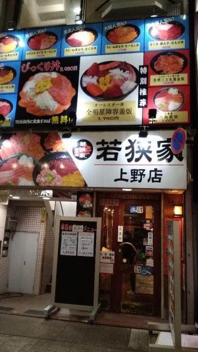 若狭家 上野店
