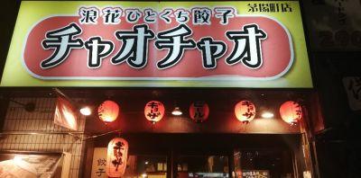 浪花ひとくち餃子 餃々(チャオチャオ) 茅場町店