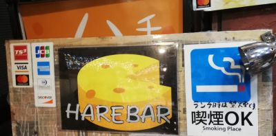 チーズバル ハレバル
