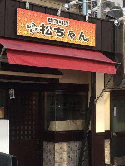 韓国料理 松ちゃん