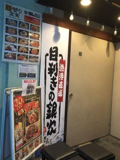 目利きの銀次 二俣川北口駅前店の口コミ