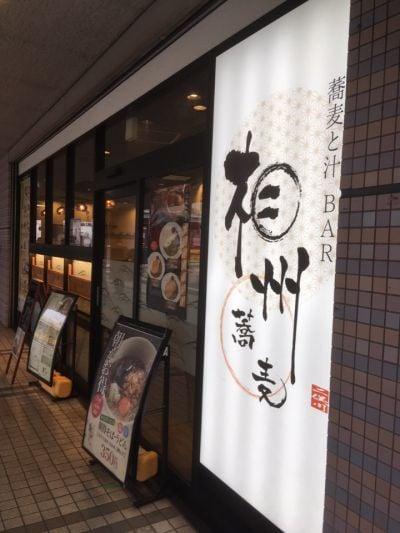 相州蕎麦 二俣川相鉄ライフ店