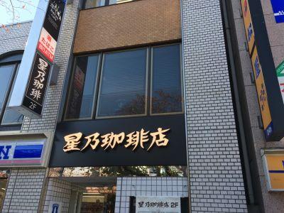 星乃珈琲店 国立駅前店