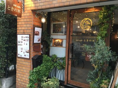 old cafeときの木