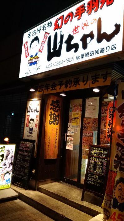 世界の山ちゃん 秋葉原昭和通り店