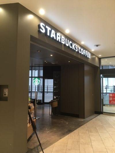 スターバックスコーヒー ジョイナステラス二俣川店
