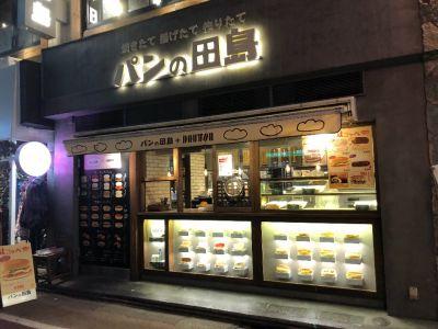 パンの田島 学芸大学駅前店