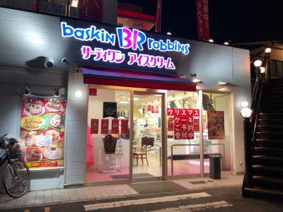 サーティーワンアイスクリーム 茨木中環RS店