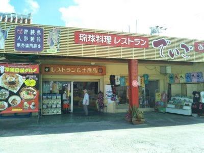 琉球料理レストラン でいご