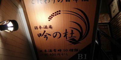 日本酒庵 吟の社