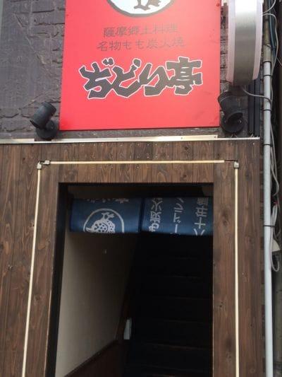 ぢどり亭 横浜野毛店
