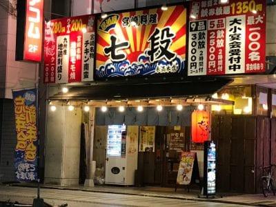 居酒屋 宮崎料理 七段 糸満本店の口コミ