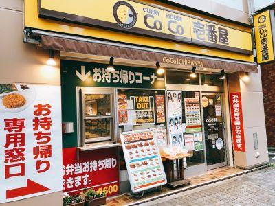 CoCo壱番屋 豊島区西池袋店の口コミ