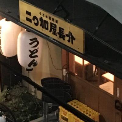二◯加屋長介 中目黒店