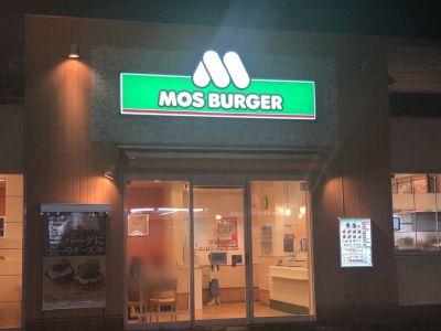 モスバーガー 国立北口店