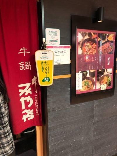 本みやけ 阪急三番街店の口コミ