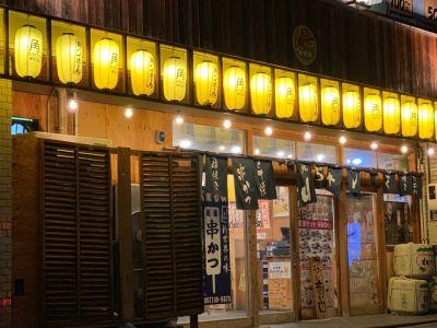 大阪新世界山ちゃん鳥取駅前店