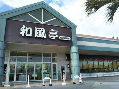 和風亭 しおざきシティ店