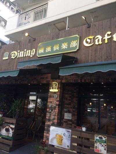 ダイニングカフェ 横濱倶楽部