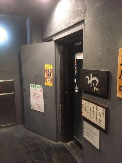 くいもの屋  わん 新横浜店
